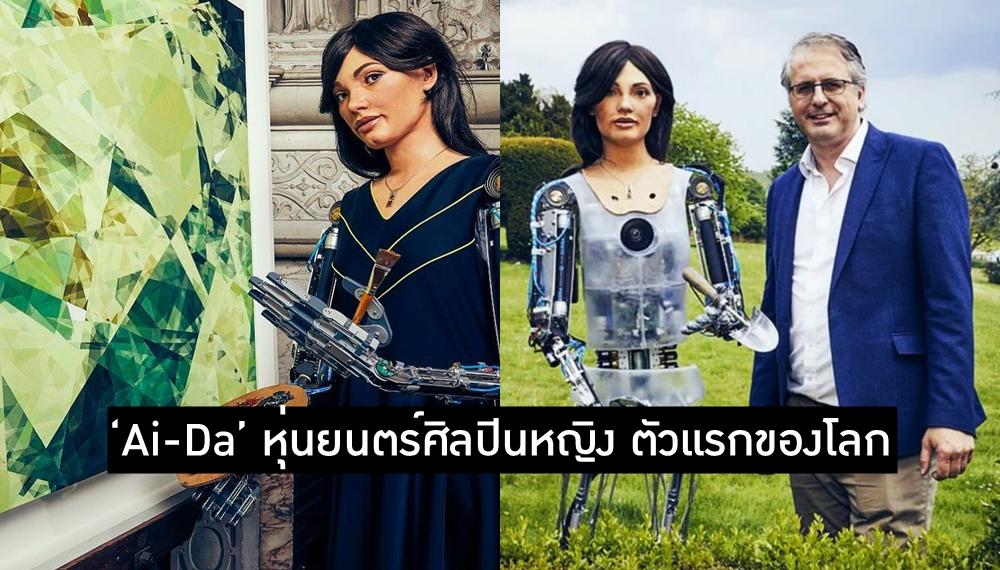 ปัญญาประดิษฐ์ มหาลัยออกซ์ฟอร์ด หุ่นยนตร์ เทคโนโลยี