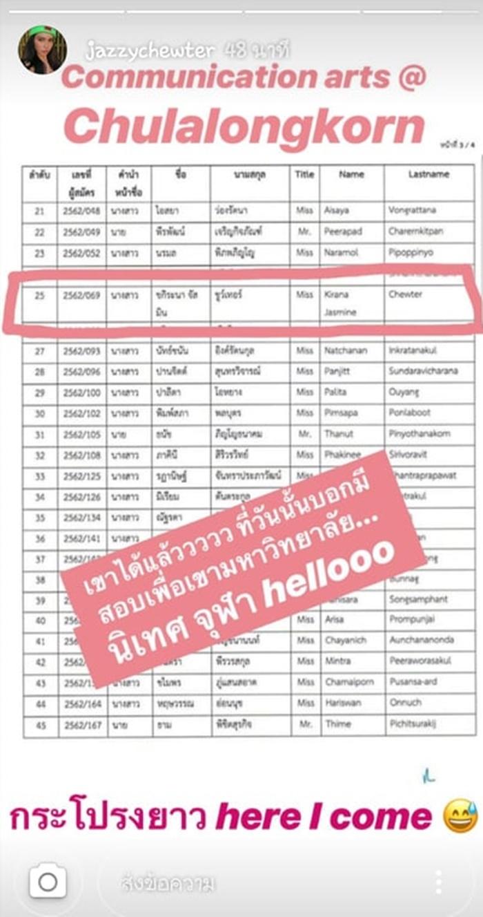 เจสซี่ The Face Thailand นิสิตใหม่รั้วจุฬาฯ