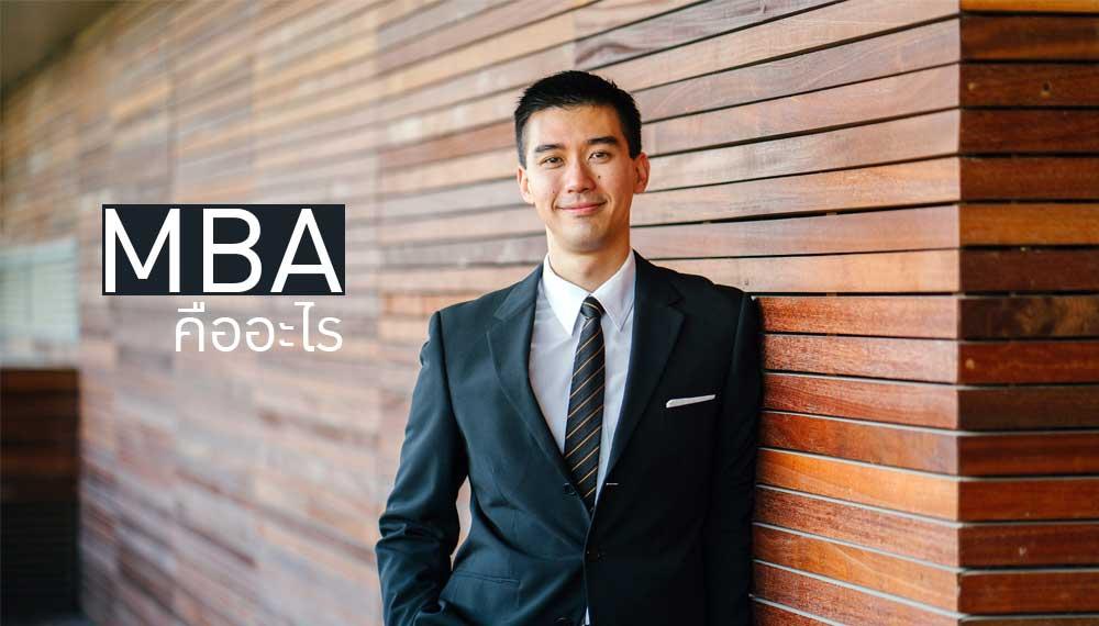 MBA คณะบริหารธรุกิจ ปริญญาโท เรียนต่อ