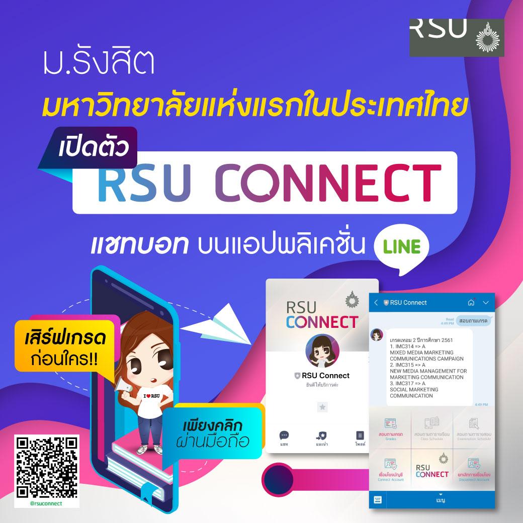 เลิศสุด! ม.รังสิต เปิดตัว RSU Connect แชทบอท บนแอปพลิเคชั่น LINE
