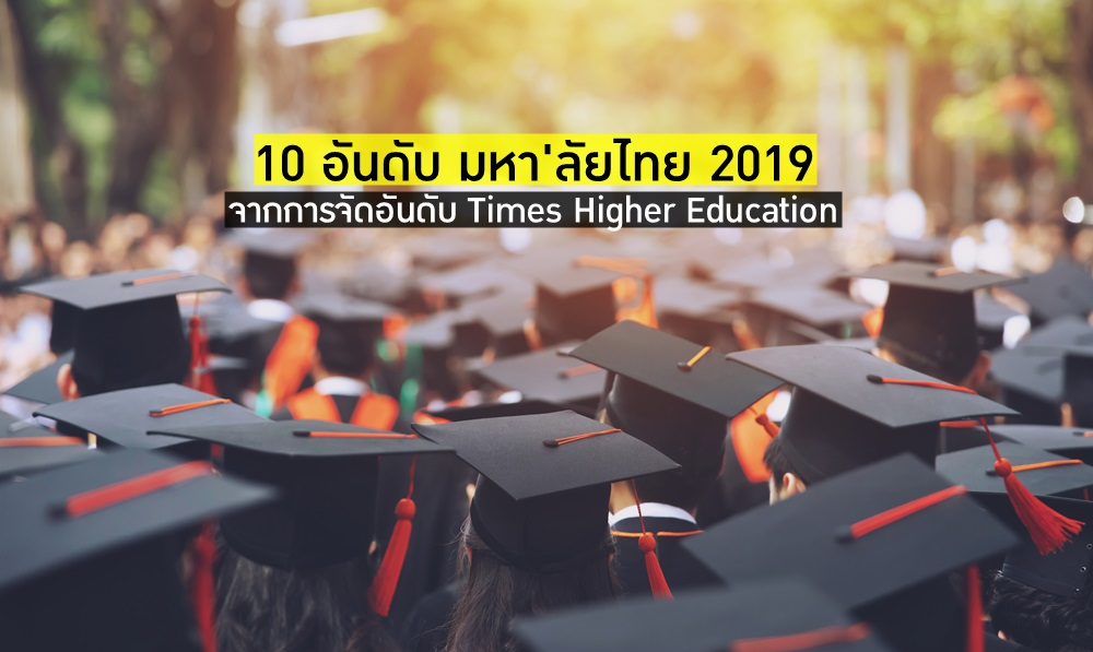 THE Times Higher Education การจัดอันดับ มหาวิทยาลัยชั้นนำของไทย