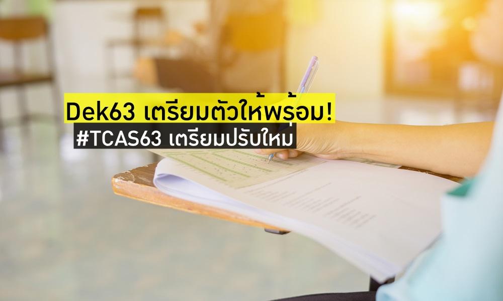dek63 TCAS TCAS63 ทปอ.