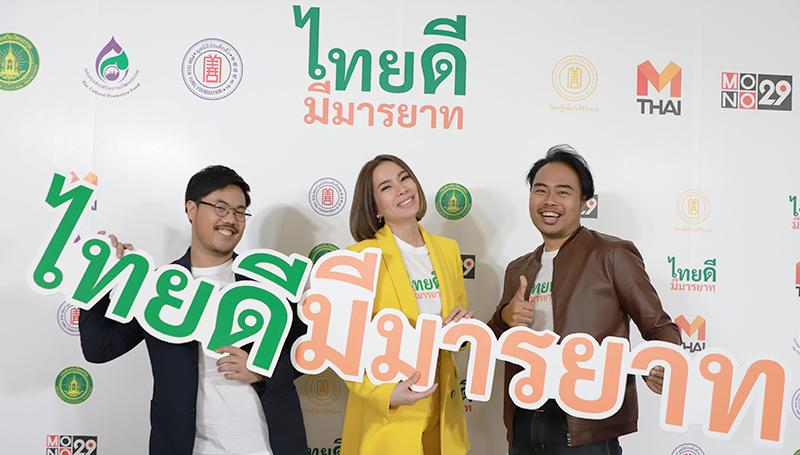 Talk Show กตัญญู สว่างศรี ครูทอม คำไทย น้ำฝน ภักดี ไทยดี มีมารยาท
