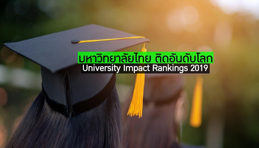 Times Higher Education University Impact Rankings การจัดอันดับ มหาวิทยาลัยชั้นนำของไทย