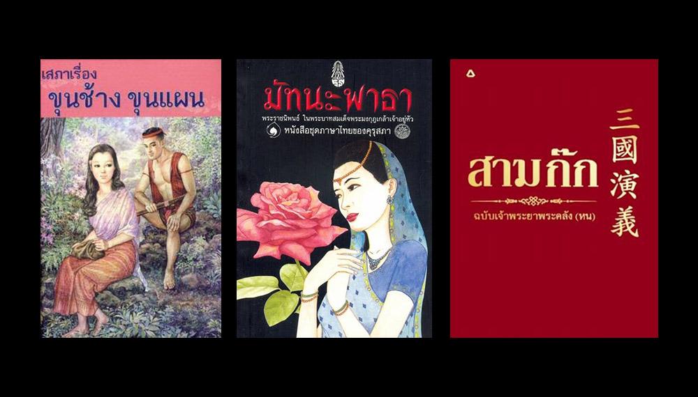 วรรณกรรม วรรณคดี วิชาภาษาไทย