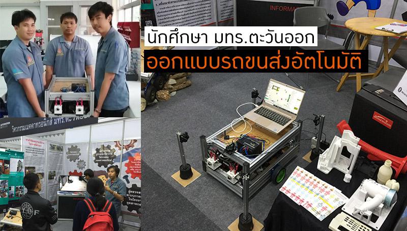 ผลงานนักศึกษา มทร.ตะวันออก วิศวกรรมเมคคาทรอนิกส์ วิศวกรระบบอัตโนมัติ