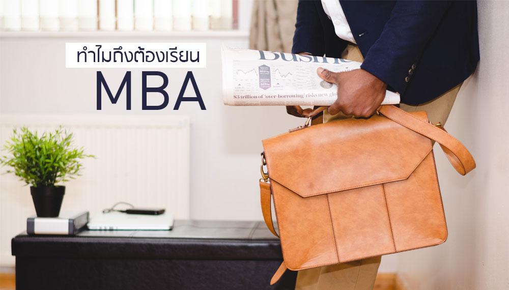 MBA เรียนต่อปริญญาโท