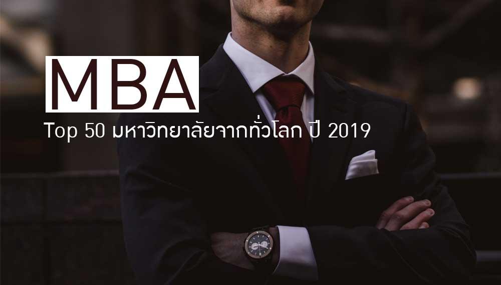 MBA การจัดอันดับมหาวิทยาลัยระดับโลก