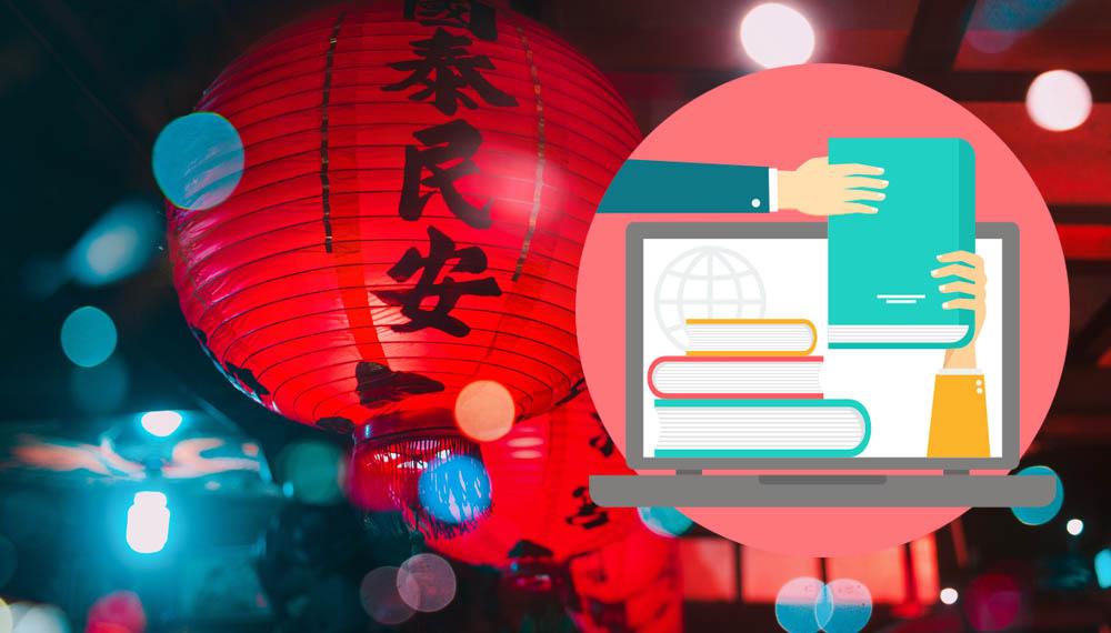 คอร์สออนไลน์ คอร์สเรียนออนไลน์ เรียนภาษาจีน