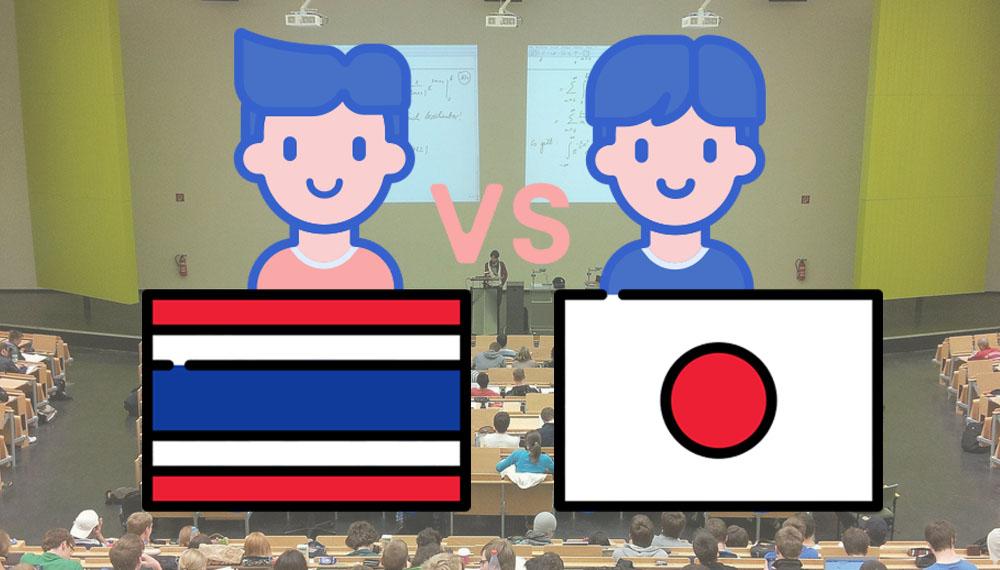 ข่าวการศึกษาญี่ปุ่น มหาวิทยาลัยญี่ปุ่น มหาวิทยาลัยไทย