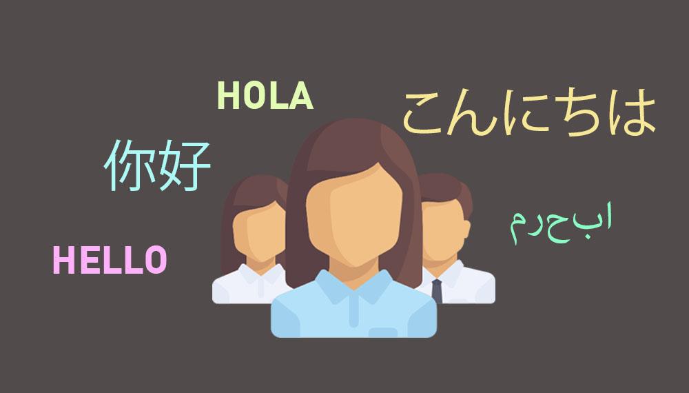 ภาษาจีน ภาษาญี่ปุ่น ภาษาที่สาม ภาษาสเปน ภาษาอังกฤษ
