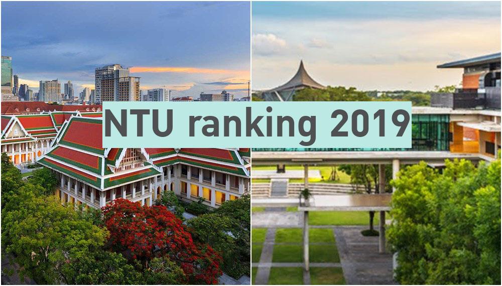 NTU การจัดอันดับมหาวิทยาลัยระดับโลก จัดอันดับมหาวิทยาลัย