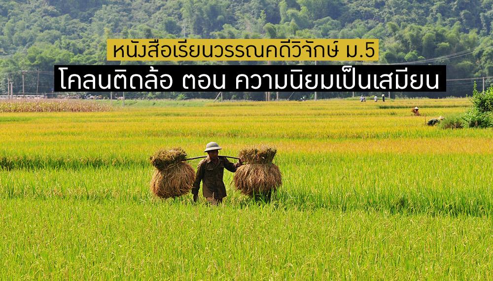 วิชาภาษาไทย หนังสือเรียนวรรณคดีวิจักษ์