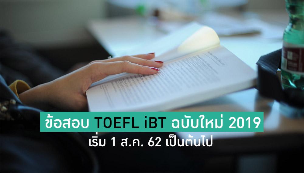 toefl XChange English ข้อสอบ TOEFL ข้อสอบ TOEFL iBT