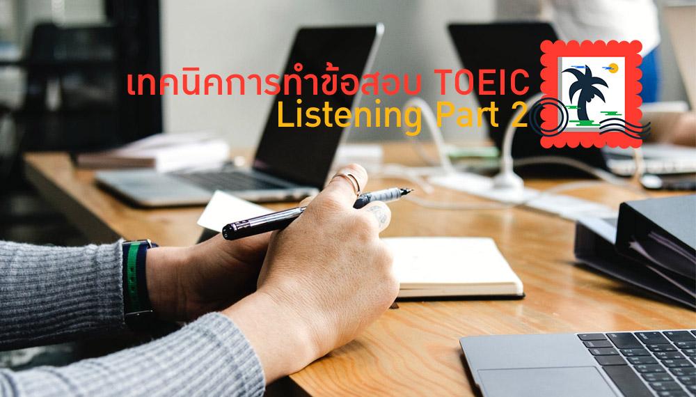 XChange English การสอบ TOEIC ข้อสอบภาษาอังกฤษ ตัวอย่างข้อสอบ ภาษาอังกฤษ เทคนิคการทำข้อสอบ