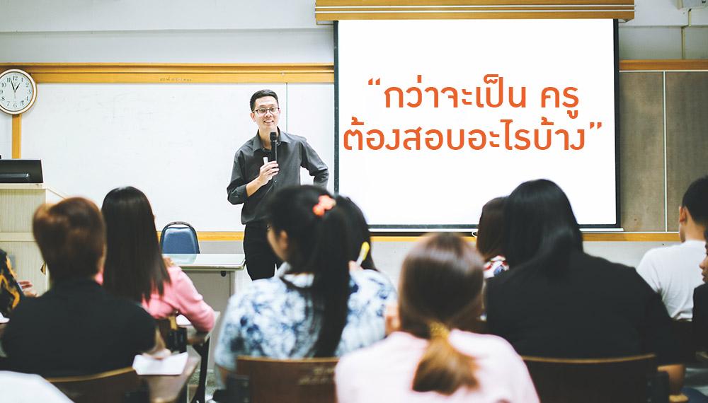 PAT5 TCAS คณะครุศาสตร์ คณะศึกษาศาสตร์ สัดส่วนคะแนน อาชีพครู แนะแนวการศึกษา