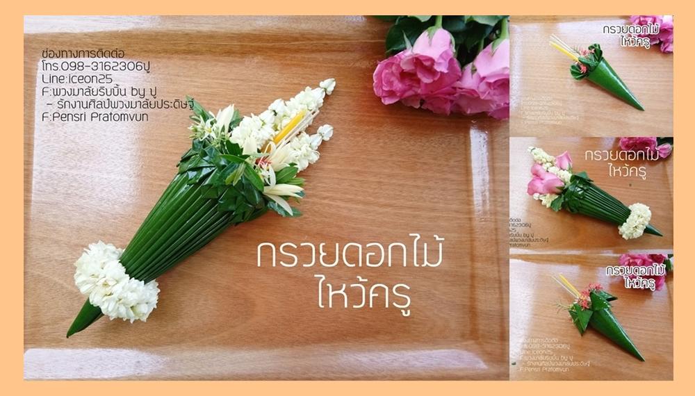 กรวยดอกไม้ พานไหว้ครู ไหว้ครู