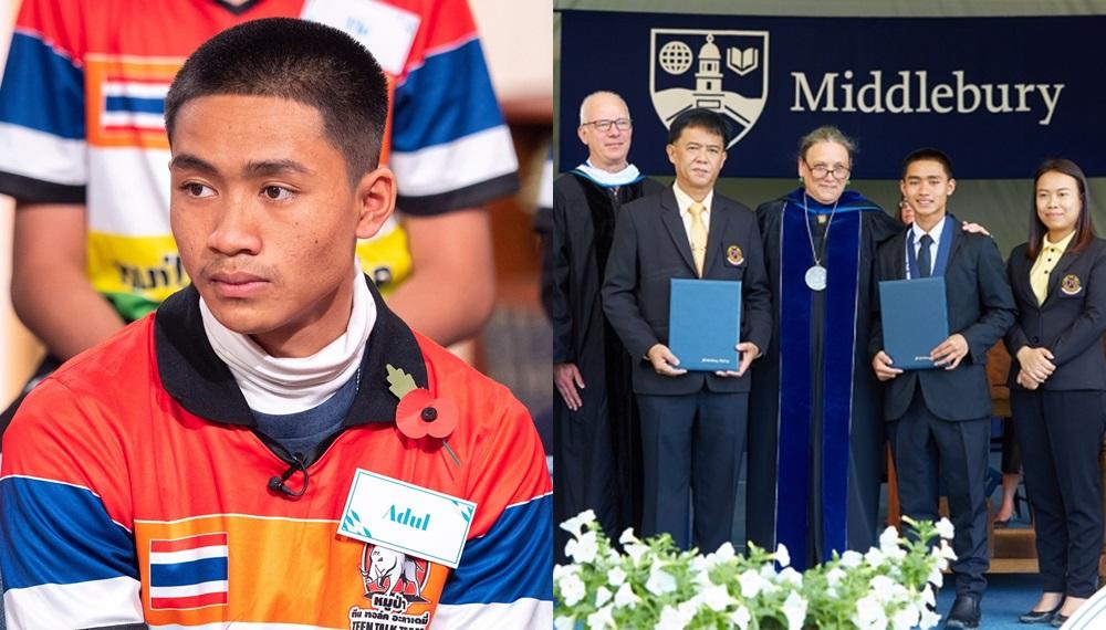 Global Citizen's Award Middlebury College ทีมหมูป่าอะคาเดมี นักเตะทีมหมูป่า ประเทศสหรัฐอเมริกา อดุลย์ สามอ่อน เด็กเก่ง เรียนต่อต่างประเทศ