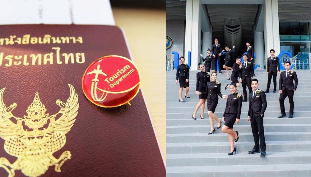 การท่องเที่ยว ทุนการศึกษา ม.หอการการค้าไทย ม.หอการค้าไทย เรียนการท่องเที่ยว