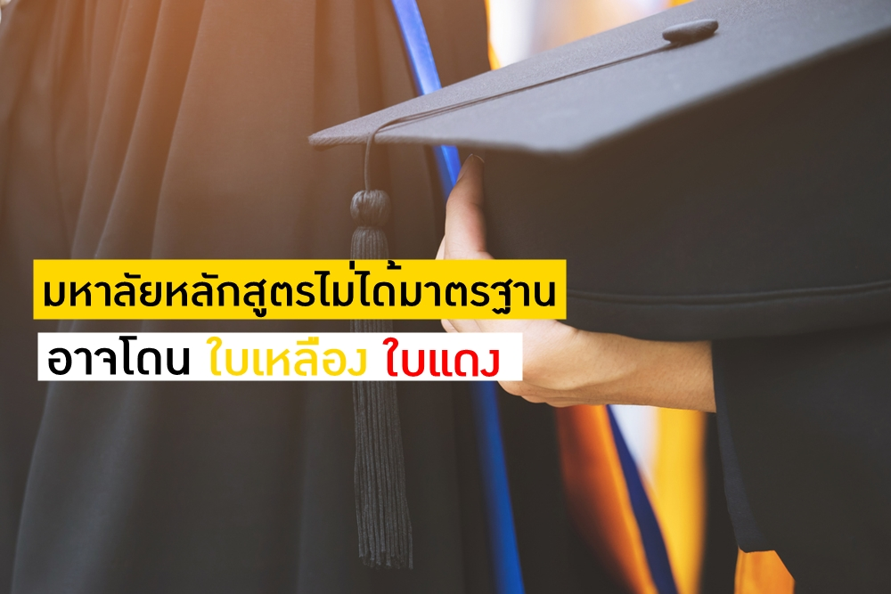กระทรวงการอุดมศึกษาฯ มหาลัยรัฐ มหาลัยเอกชน มหาลัยไทย หลักสูตรไม่ได้มาตรฐาน