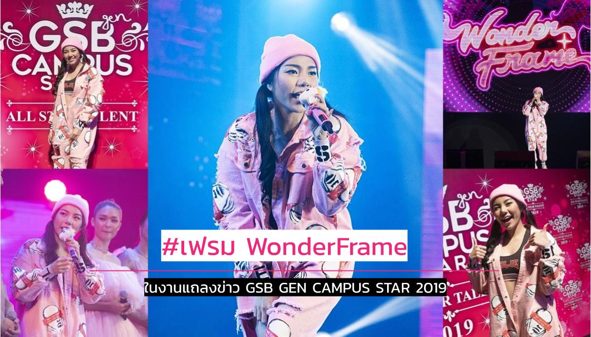 GSB GEN CAMPUS STAR GSB GEN CAMPUS STAR 2019 Wonderframe การประกวด เฟรม เดอะสตาร์ แถลงข่าว