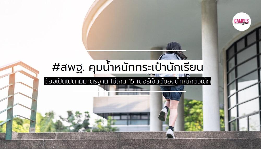 กระเป๋านักเรียน นักเรียนไทย