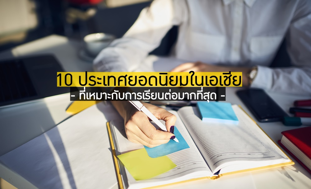การจัดอันดับ ทวีปเอเชีย ระบบการศึกษา เรียนต่อต่างประเทศ