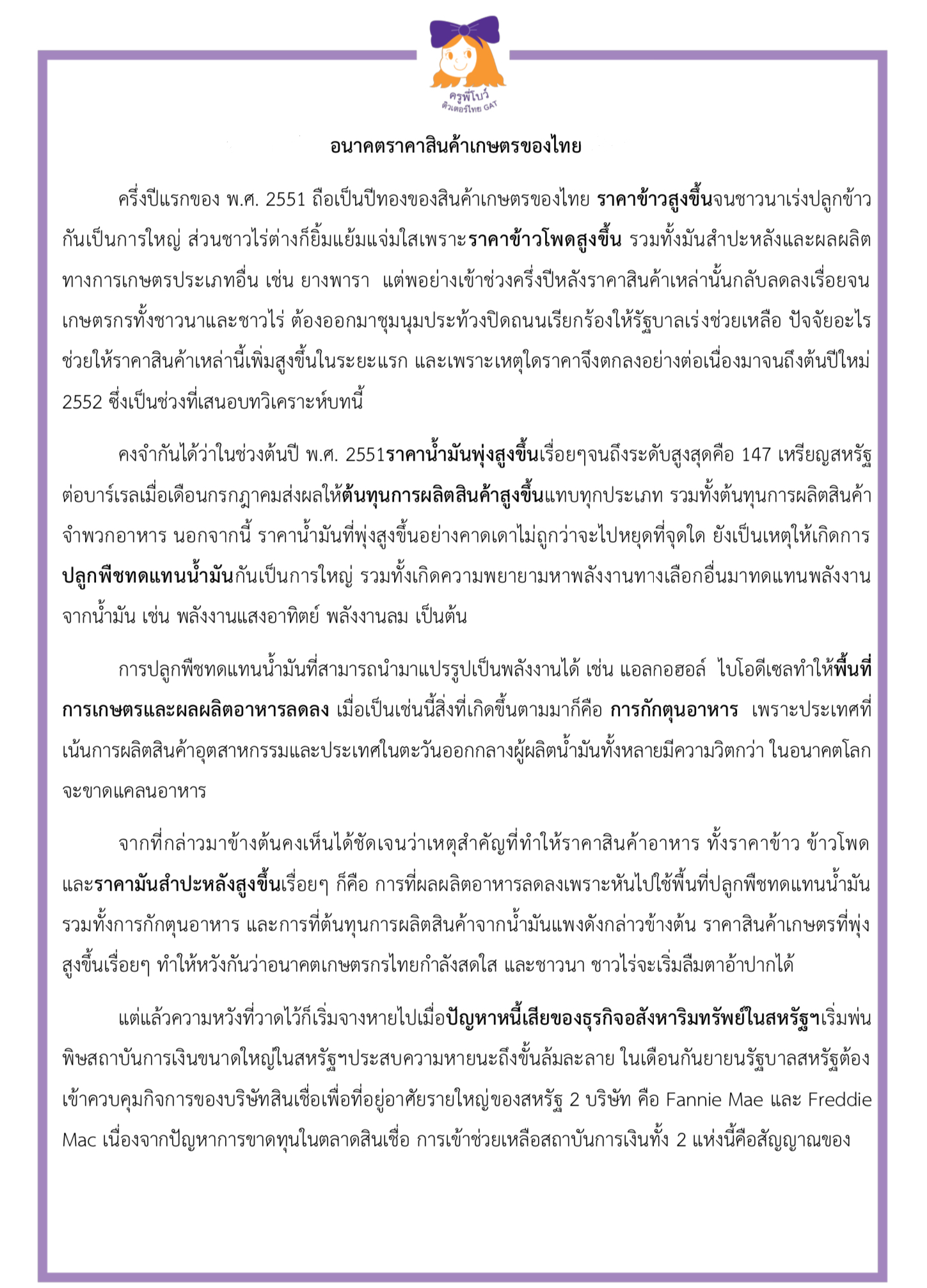 บทความเรื่อง อนาคตราคาสินค้าเกษตรของไทย - เทคนิค GAT เชื่อมโยง