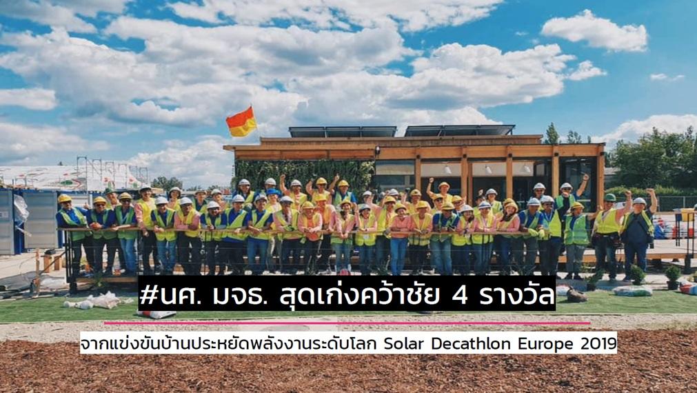 kmutt Solar Decathlon Europe 2019 การแข่งขันบ้านประหยัดพลังงานระดับโลก นักศึกษาเก่ง