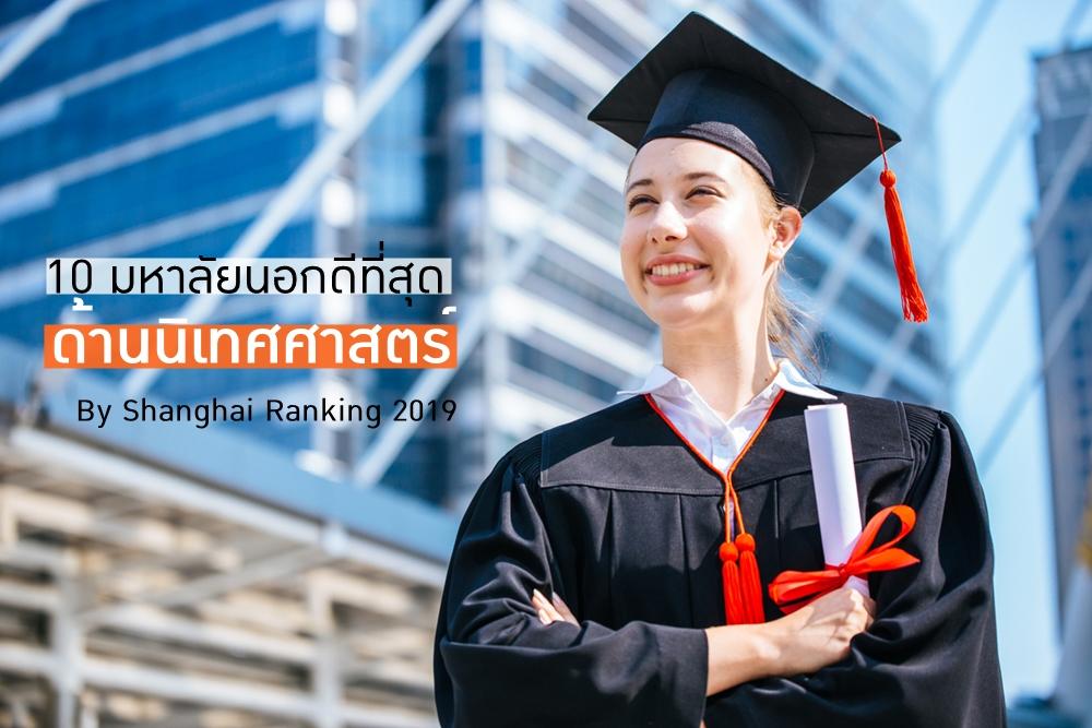 การจัดอันดับ การจัดอันดับมหาวิทยาลัยระดับโลก นิเทศศาสตร์ มหาลัยต่างประเทศ