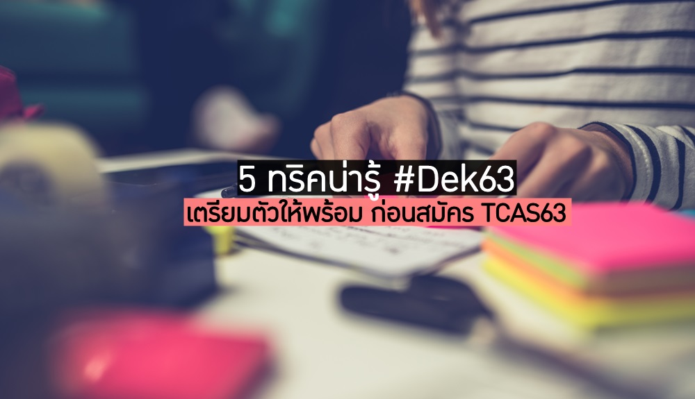 dek63 TCAS63 แนะแนวการศึกษา