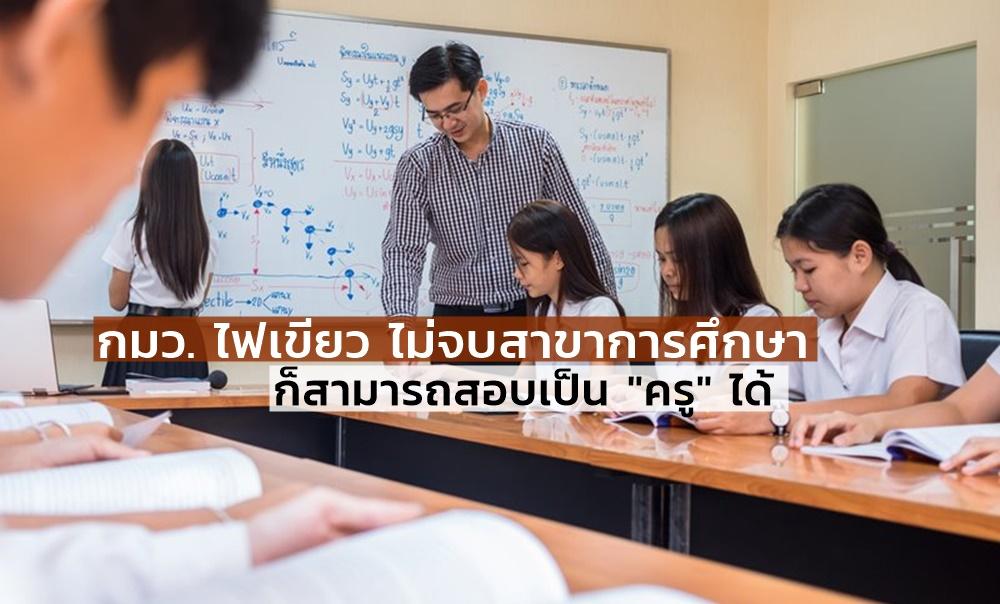 ครู คุรุสภา หลักสูตรการเรียนการสอน หลักสูตรพัฒนาความเป็นครู ใบอนุญาตประกอบวิชาชีพครู