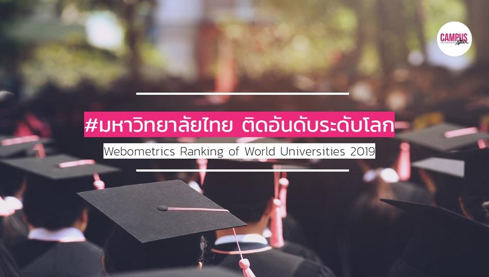 Cybermetrics Lab Webometrics Ranking of World Universities การจัดอันดับ มหาวิทยาลัยชั้นนำของไทย