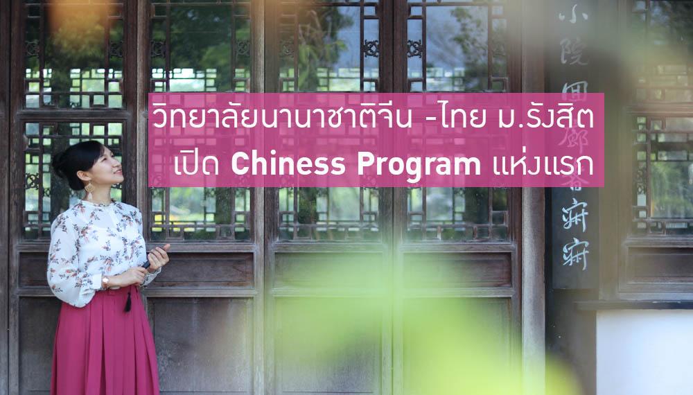 Chiness Program นักศึกษาจีน ภาษาจีน