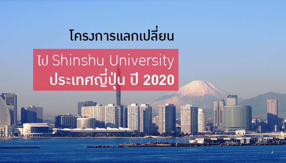 ข่าวการศึกษาญี่ปุ่น ประเทศญี่ปุ่น โครงการแลกเปลี่ยน