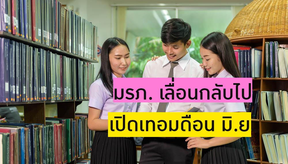 มหาวิทยาลัยราชภัฏ เลื่อนเปิดเทอม