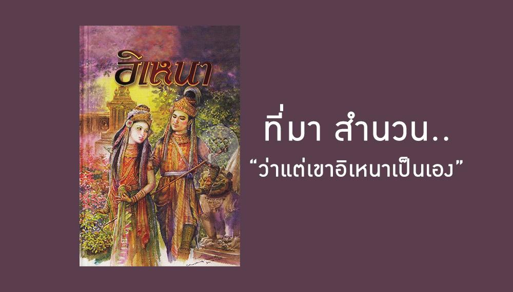 ที่มาสำนวน วรรณคดี วิชาภาษาไทย อิเหนา