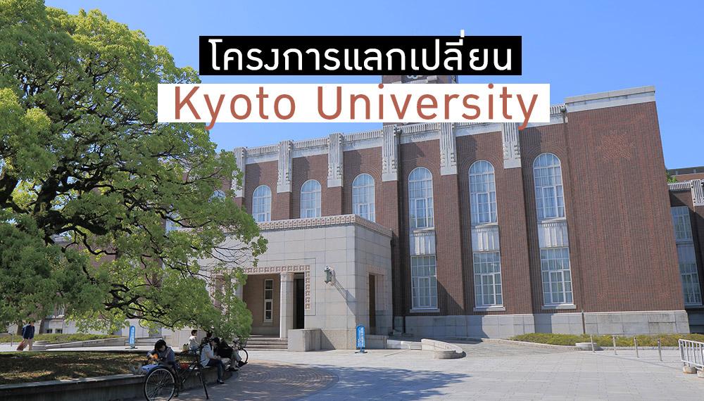 ข่าวการศึกษาญี่ปุ่น นักศึกษาแลกเปลี่ยน ประเทศญี่ปุ่น โครงการแลกเปลี่ยน
