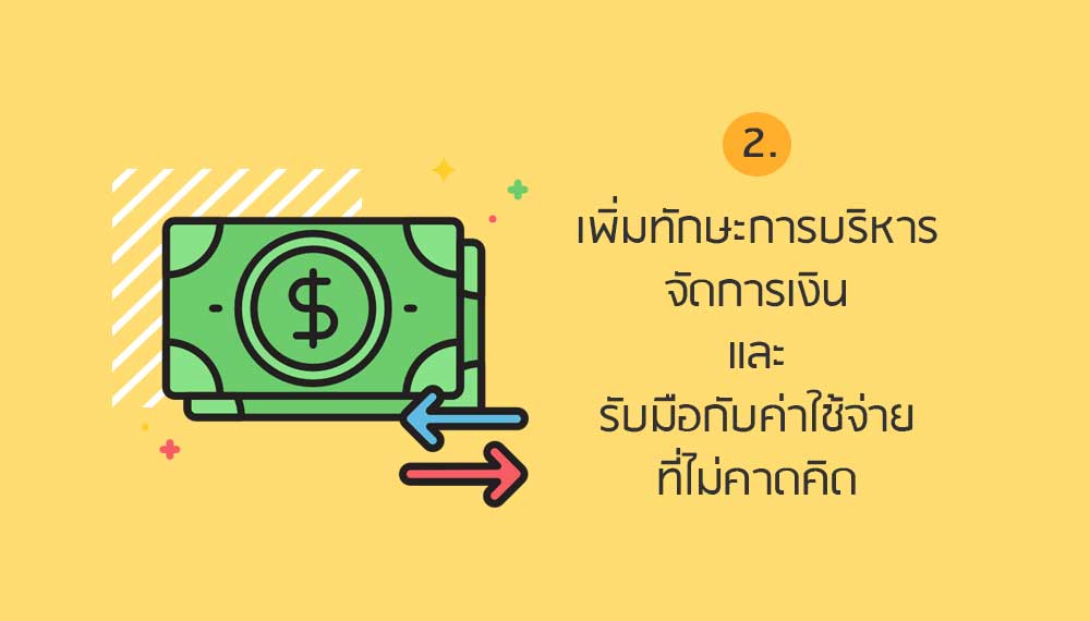 4 เหตุผลที่ทุกคนควรเรียนรู้เรื่องเงิน ตั้งแต่ยังอายุน้อยๆ