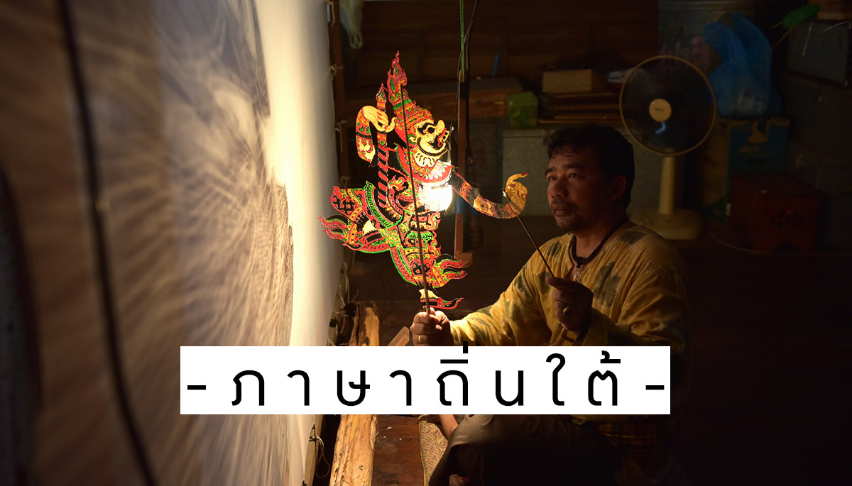 ภาษา ภาษาไทย