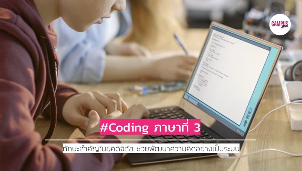 Coding ระบบการศึกษาไทย วิชาการเขียนโปรแกรม วิชาใหม่ แนะแนวการศึกษา