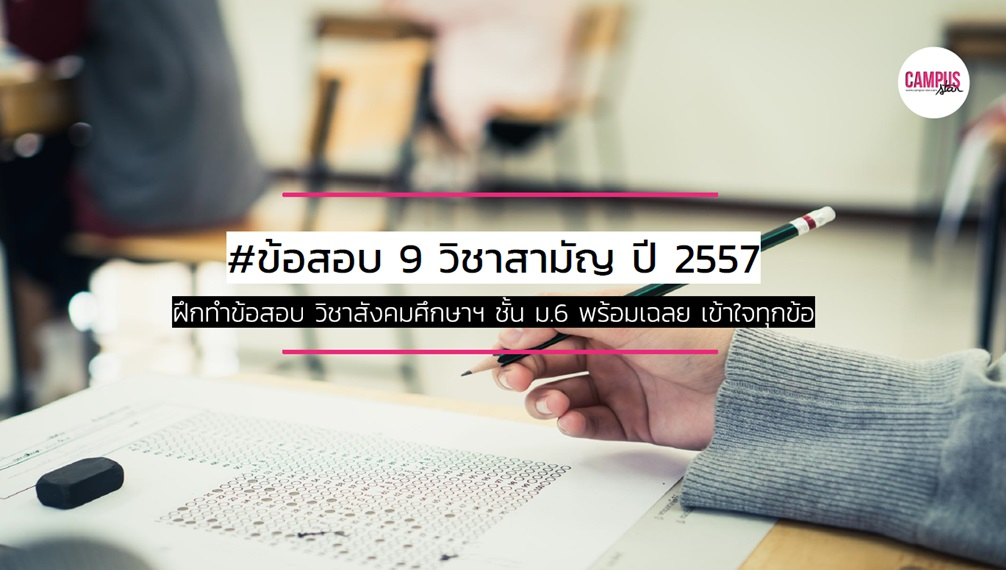 9 วิชาสามัญ dek63 TCAS ข้อสอบพร้อมเฉลย ข้อสอบวิชาสังคมศึกษา