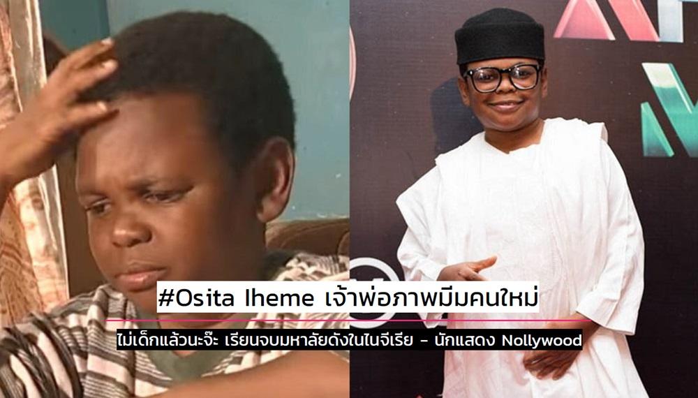 Nollywood Osita Iheme ดาราเก่ง นักแสดไนจีเรีย ภาพมีม