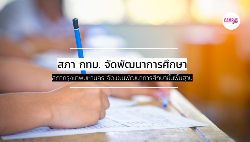 การศึกษาขั้นพื้นฐาน พัฒนา พัฒนาการศึกษา สภากรุงเทพมหานคร