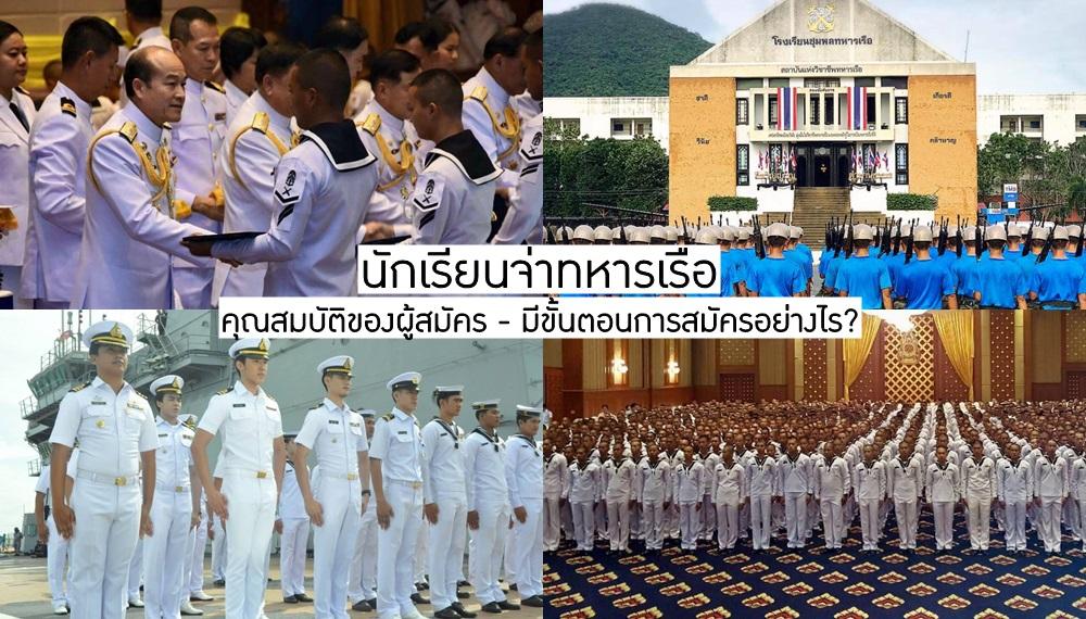 ข้าราชการ ทหาร ทหารเรือ นักเรียนจ่าทหารเรือ แนะแนวการศึกษา โรงเรียนชุมพลทหารเรือ