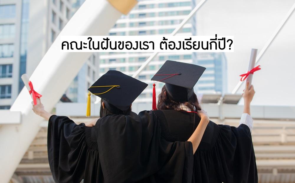 dek63 คณะน่าเรียน เรียนอะไรดี แนะแนวการศึกษา