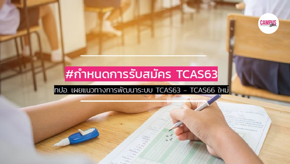 dek63 TCAS63 กำหนดการสอบ ทปอ.