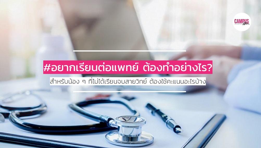 เรียนต่อแพทย์ แนะแนวการศึกษา แพทย์