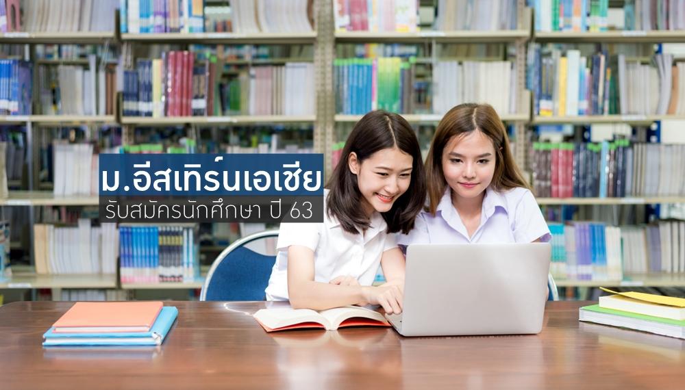 รับตรง 63 รับสมัครนักศึกษา รับสมัครนักศึกษาใหม่ สอบคัดเลือก