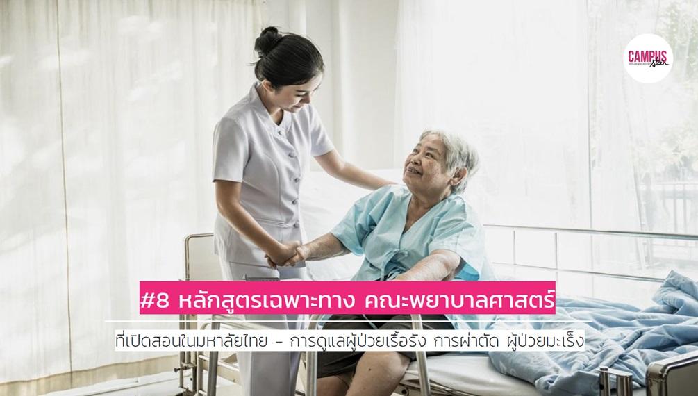 คณะน่าเรียน คณะพยาบาลศาสตร์ พยาบาล หลักสูตรเฉพาะทาง แนะแนวการศึกษา